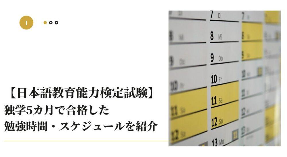 日本語教育能力検定試験、勉強時間、スケジュール