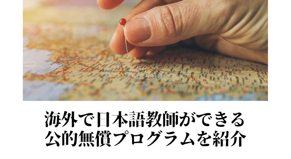 日本語教師の海外派遣プログラム